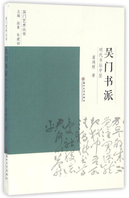 吴门艺术丛书--吴门书派