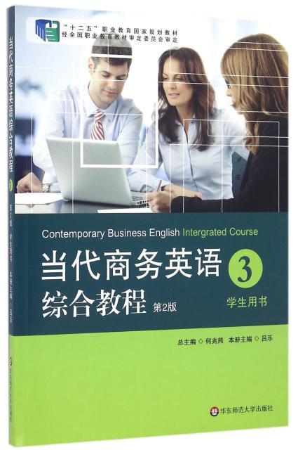当代商务英语综合教程 3 (第2版)