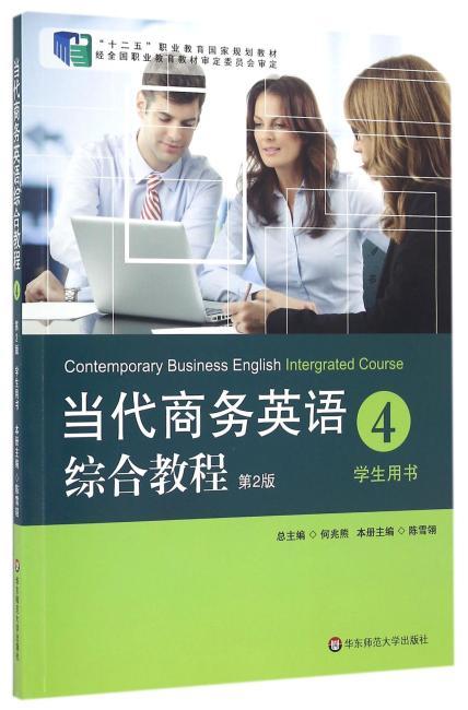 当代商务英语综合教程 4 (第2版)
