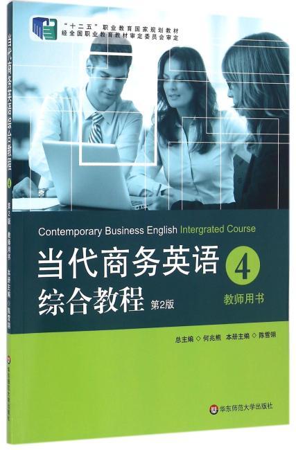 当代商务英语综合教程(4)教师用书(第2版)