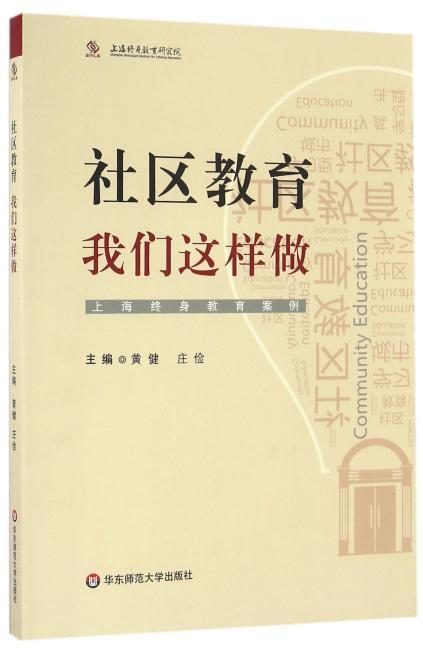 社区教育,我们这样做!——上海终身教育案例