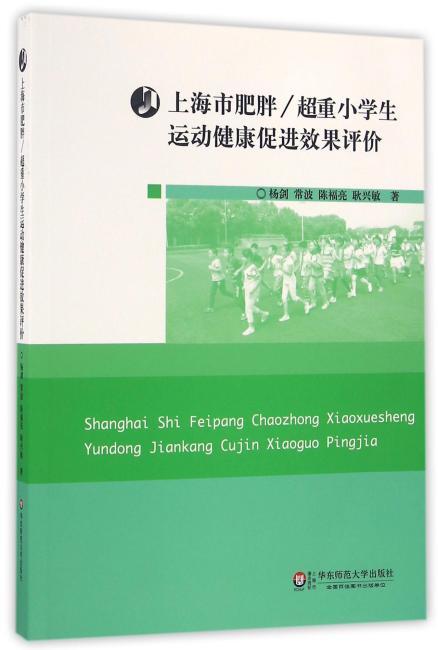 上海市肥胖/超重小学生运动健康促进效果评价