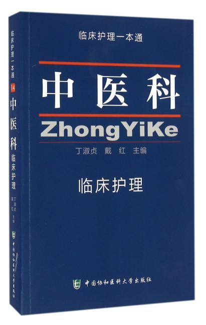 中医科临床护理 临床护理一本通