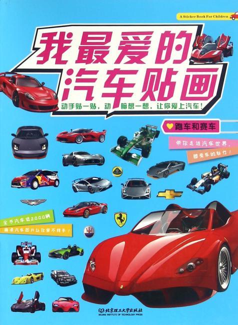 我最爱的汽车贴画——跑车和赛车