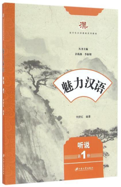 魅力汉语 听说 1
