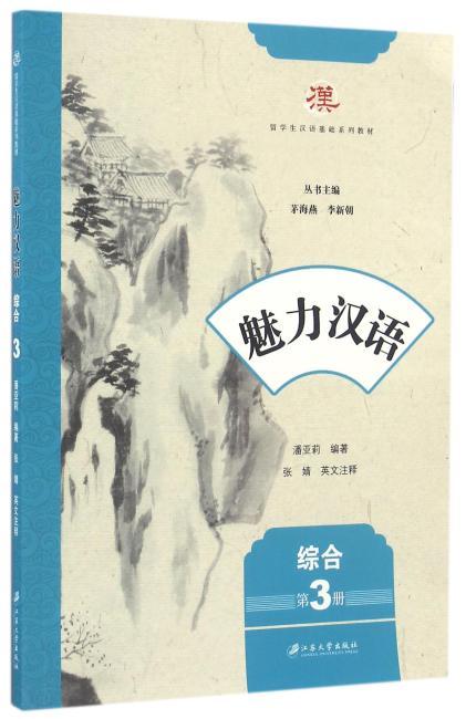 魅力汉语 综合 3