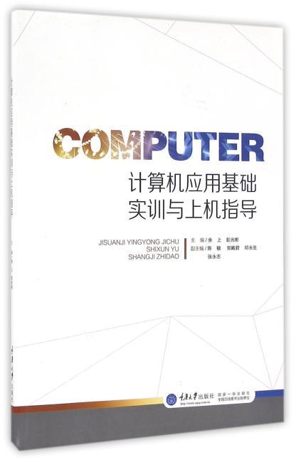 计算机应用基础实训与上机指导