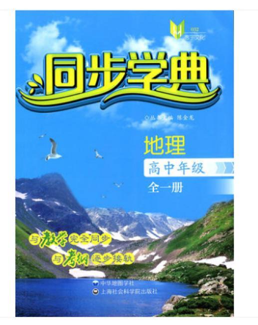 同步学典 地理(高中年级全一册)