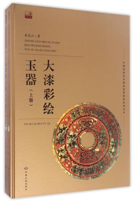 大漆彩绘玉器全2册