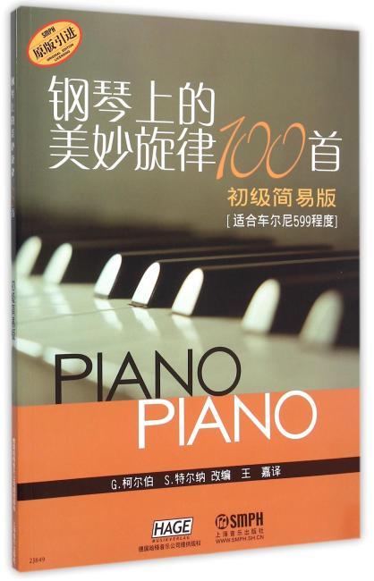 钢琴上的美妙旋律100首(初级简易版)