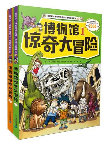 绝境生存系列  博物馆惊奇大冒险1.2(共2册)  我的第一本科学漫画书