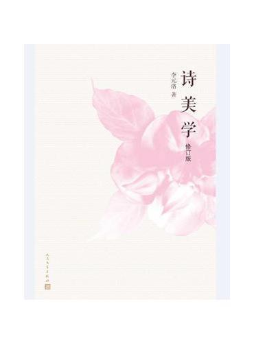 诗美学(修订版)