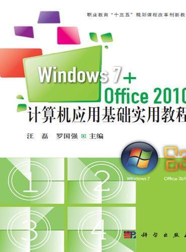 计算机应用基础实用教程(Windows7+office2010)