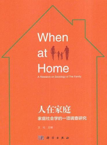 人在家庭:家庭社会学的一项调查研究