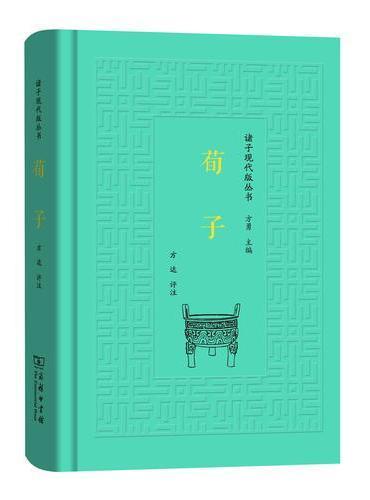 荀子(诸子现代版丛书)