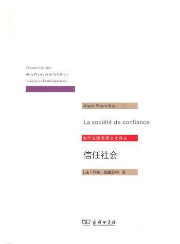 信任社会——论发展之缘起(当代法国思想文化译丛)