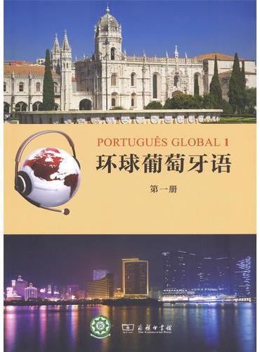 环球葡萄牙语(第一册)