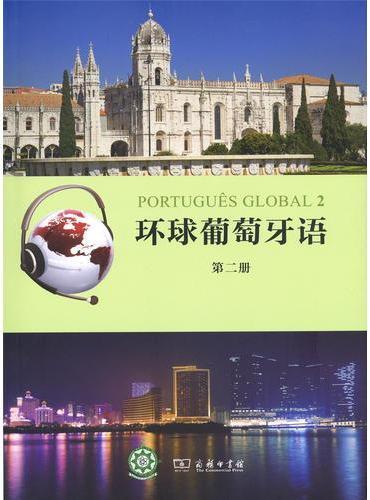 环球葡萄牙语(第二册)