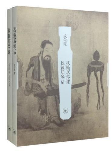 秋籁居琴话·秋籁居琴课(函套)