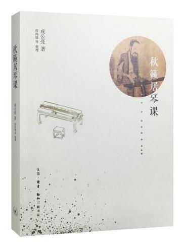 秋籁居琴课(新版)