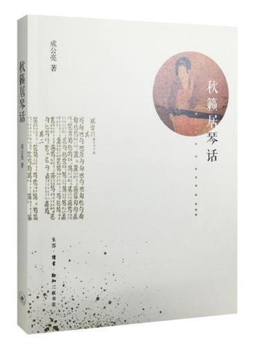 秋籁居琴话(新版)