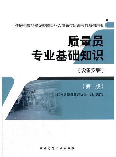 质量员专业基础知识(设备安装)(第二版)