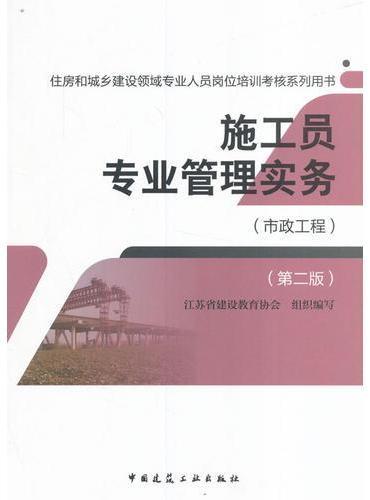 施工员专业管理实务(市政工程)(第二版)