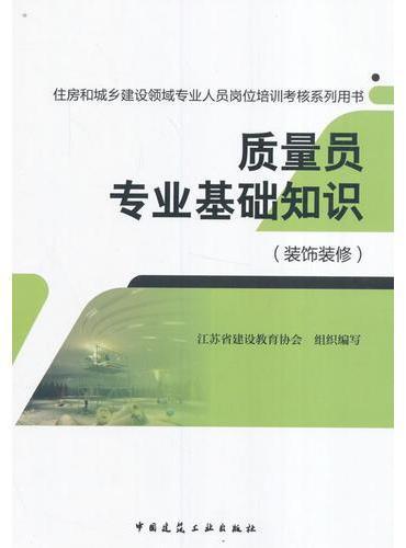 质量员专业基础知识(装饰装修)(第二版)
