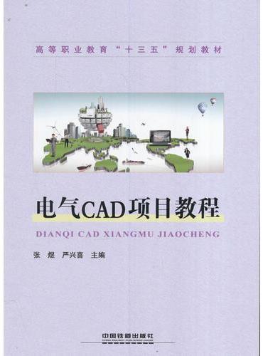 """高等职业教育""""十三五""""规划教材:电气CAD项目教程"""
