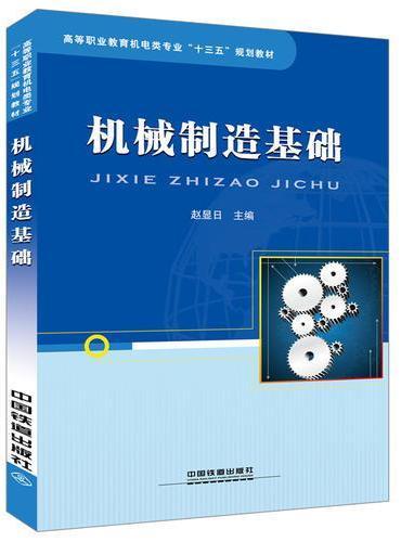 """高等职业教育机电类专业""""十三五""""规划教材:机械制造基础"""