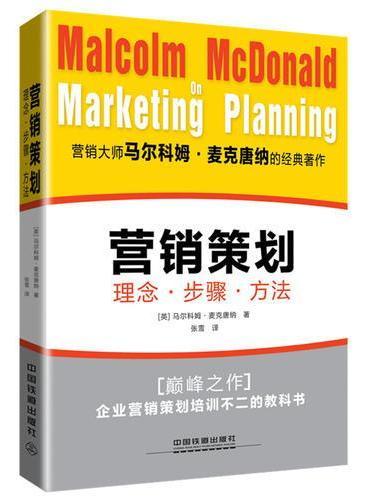 营销策划:理念 步骤 方法