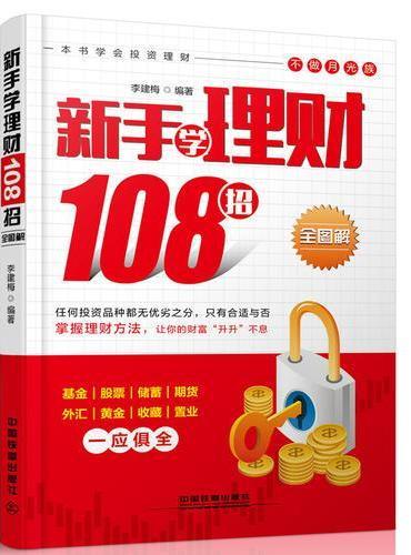 新手学理财108招(全图解)