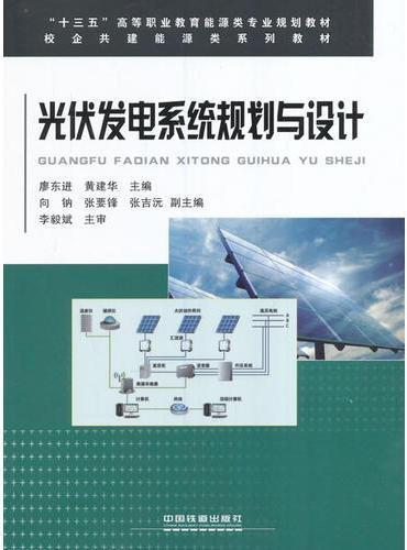 """""""十三五""""高等职业教育能源类专业规划教材:光伏发电系统规划与设计"""