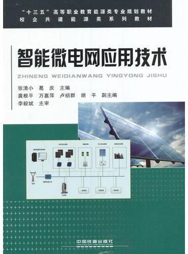 """""""十三五""""高等职业教育能源类专业规划教材:智能微电网应用技术"""