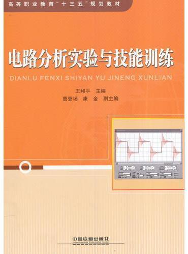 """高等职业教育""""十三五""""规划教材:电路分析实验与技能训练"""