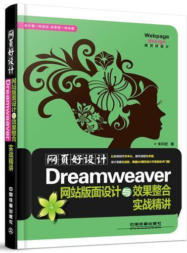 网页好设计!Dreamwever网站版面设计与效果整合实战精讲