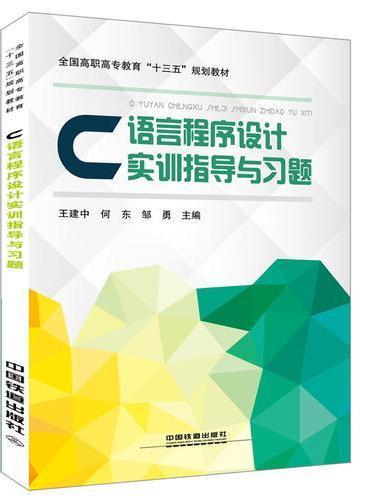 """全国高职高专教育""""十三五""""规划教材:C语言程序设计"""