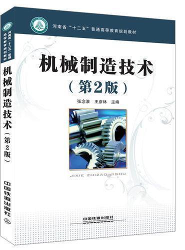 全国高职高专院校机电类专业规划教材:机械制造技术(第2版)