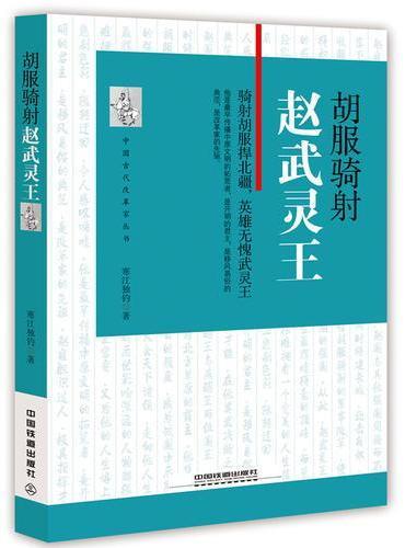 胡服骑射:赵武灵王