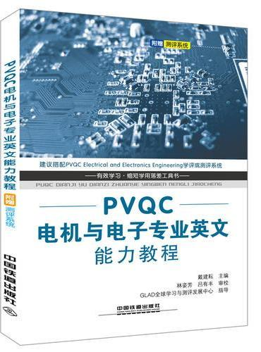 PVQC电机与电子专业英文能力教程