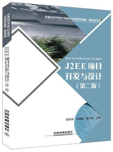 普通高等学校计算机类专业特色教材:J2EE 项目开发与设计(第二版)