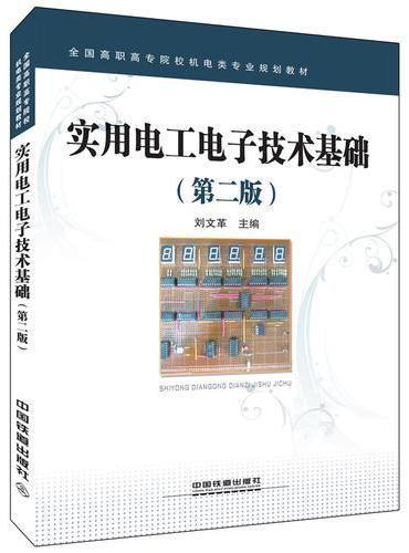 全国高职高专院校机电类专业规划教材:实用电工电子技术基础(第二版)