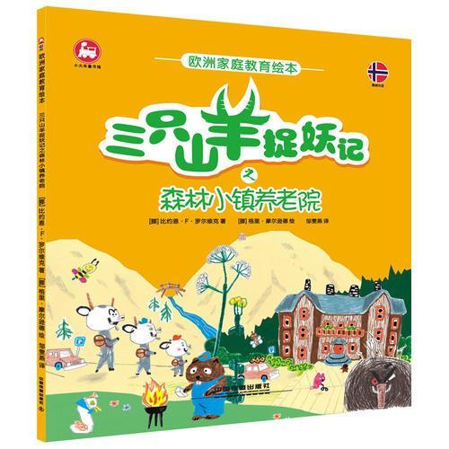 欧洲家庭教育绘本:三只山羊捉妖记之森林小镇养老院