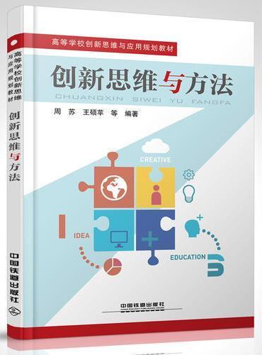 高等学校创新思维与应用规划教材:创新思维与方法
