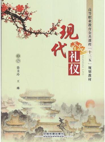 """高等职业教育公共课程""""十三五""""规划教材:现代礼仪"""