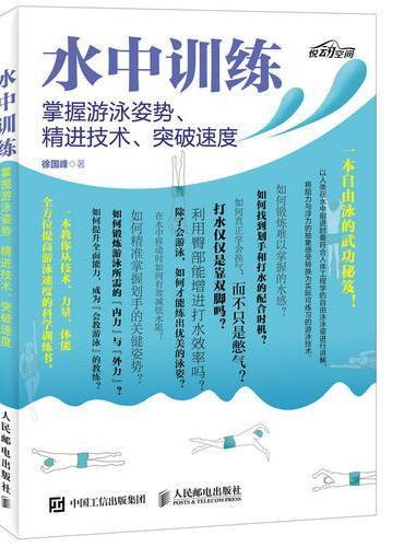 水中训练 掌握游泳姿势、精进技术、突破速度