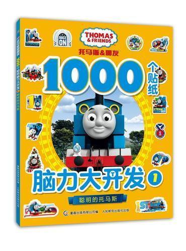 托马斯和朋友1000个贴纸脑力大开发①·聪明的托马斯