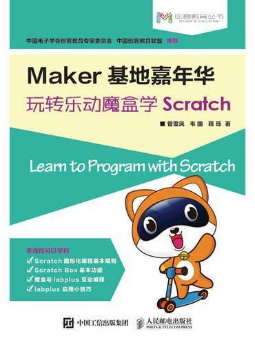 Maker基地嘉年华 玩转乐动魔盒学Scratch