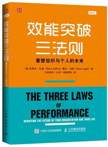 效能突破三法则 重塑组织与个人的未来