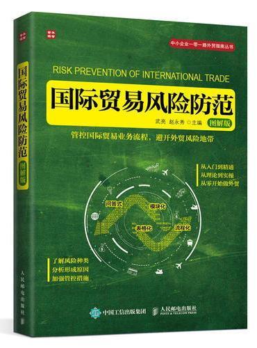 国际贸易风险防范(图解版)